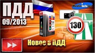 видео изменения в ПДД с 1 сентября 2013