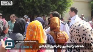 مصر العربية | مشادات كلامية بين أولياء الأمور ورجال الأمن أمام وزارة التربية والتعليم