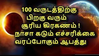 100 வருடத்திற்கு ஒரு முறை சூரிய கிரகணம் நாசா கடும் எச்சரிக்கை | solar eclipse | Solar Eclipse India