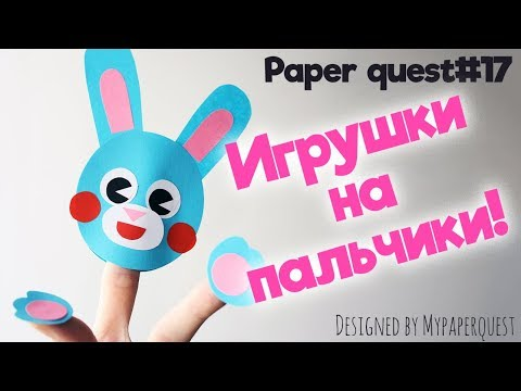 Пальчиковые игрушки из бумаги своими руками | Finger Puppet Making With Paper | My Paper Quest