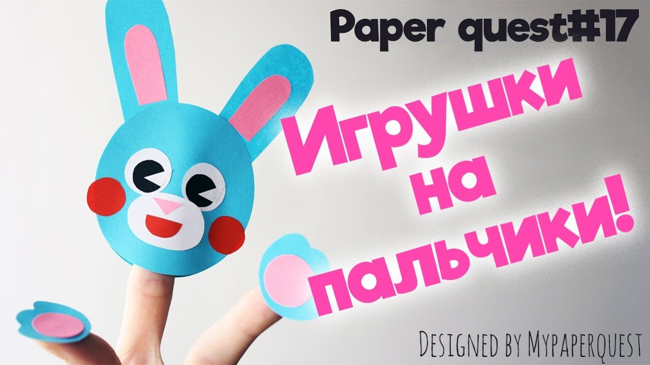 Papercraft Как сделать Бумажный театр / How to make Puppet theater / DIY / Papercraft / - My Paper Quest