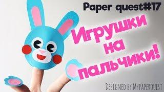 Как сделать Пальчиковый театр своими руками / How to make Puppet theater / DIY / - My Paper Quest