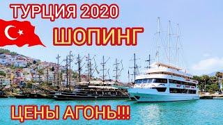 Шопинг в Турции 2020. Цены ОГОНЬ!!! Карантин и Covid 19 поджимает! Шопинг в Аланье 2020.