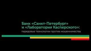 «Лаборатория Касперского» и Банк «Санкт-Петербург» - история успеха