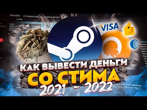 Как вывести деньги со Стима? На Qiwi/Карту/Яндекс Деньги/WebMoney | ГАЙД на 2020 - 2021 год