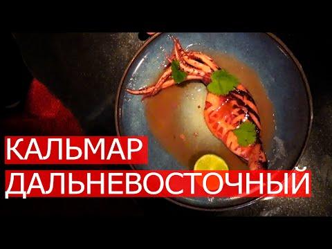 ДАЛЬНЕВОСТОЧНЫЙ КАЛЬМАР. Ресторан ZUMA