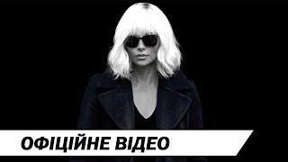 Атомна блондинка |Офіційне HD відео #2|2017
