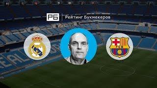 Прогноз Александра Бубнова: «Реал Мадрид» — «Барселона»