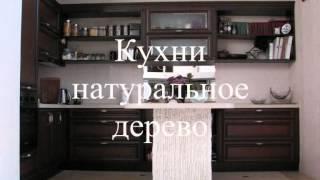 Мебель под заказ Киев(Шкафы,кухни,детские комнаты,ванные комнаты,раздвижные двери,3D панели,столешницы из искусственного камня,б..., 2013-10-22T13:05:02.000Z)