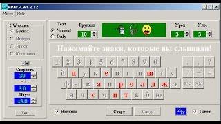 Обзор. Программа для изучения азбуки морзе. APAK-CWL 2.2