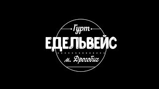 ГУРТ ЕДЕЛЬВЕЙС. Фрагменти з концерту (живий звук) 2018