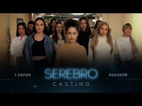 SEREBRO CASTING #1 серия / Ведущий Гусейн Гасанов