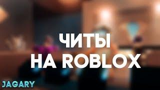 ЧИТ НА ROBLOX / ДЛЯ ПРОСМОТРА ЧЕРЕЗ СТЕНЫ CHEAT FOR ROBLOX FOR CB RO! AND JAILBREAK (ПОФИКШЕНО)