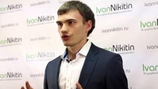 Иван Никитин - Что значит умение моделировать?