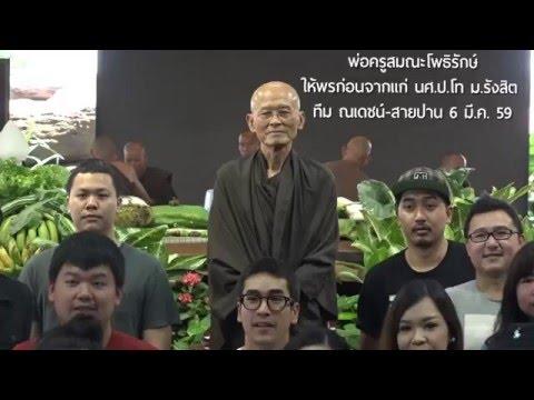590306 พ่อครูให้พรก่อนจาก นศ ป โท ม รังสิต ทีม ณเดชน์ สายป่าน