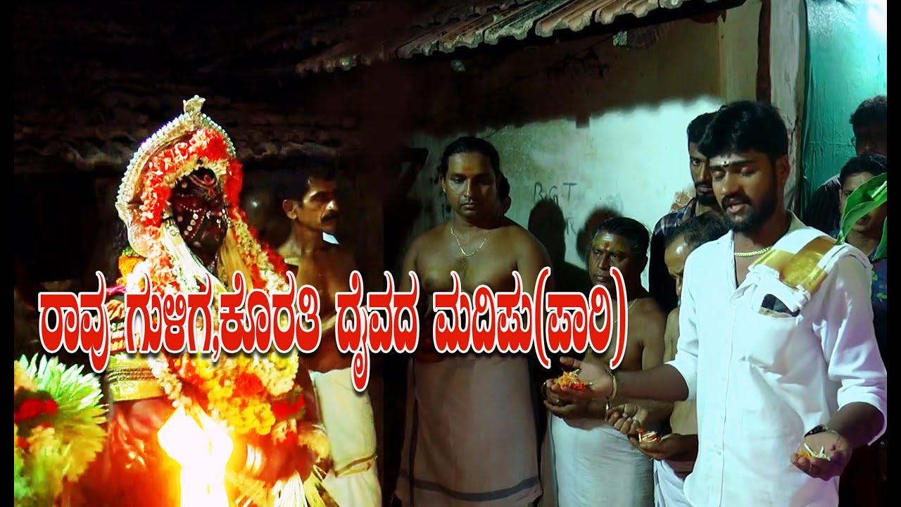 Download ಗುಳಿಗ,ಕೊರತಿ ದೈವದ ಪಾರಿ(ಮದಿಪು)Ravu Guliga,Korathi Daivada Paari