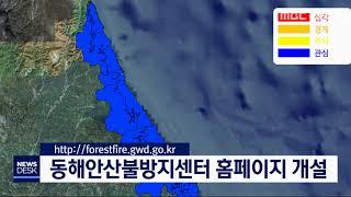 [단신]동해안산불방지센터 홈페이지 개설 20200213