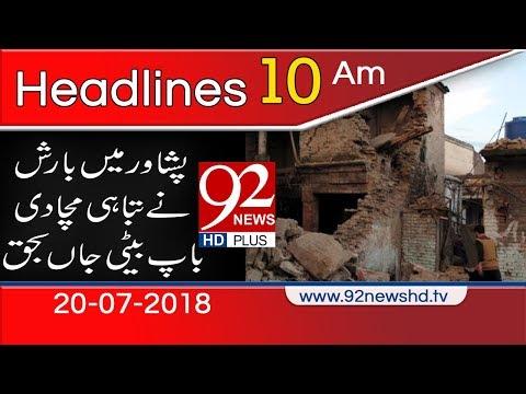 92 News Headlines - 10:00 AM - 20 July 2018