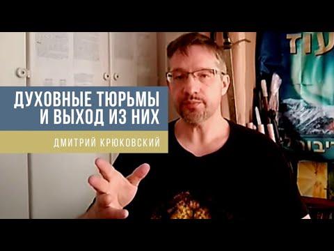 ДУХОВНЫЕ ТЮРЬМЫ И ВЫХОД ИЗ НИХ...Дмитрий Крюковский