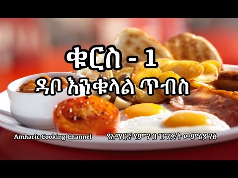 Easy to prepare for breakfast amharic recipes forumfinder Image collections