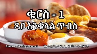ለጣፋጭ ቁርስ  የዳቦ እንቁላል ጥብስ - Bread Egg Roast for a Delicious Breakfast