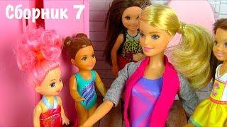 Куклы #Барби в Школе Сборник 7 Про школу Игрушки Игры для девочек