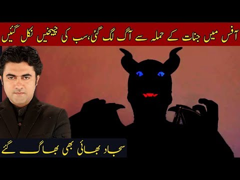 Haunted Office in Karachi | Woh Kya Hai With Sajjad Saleem |