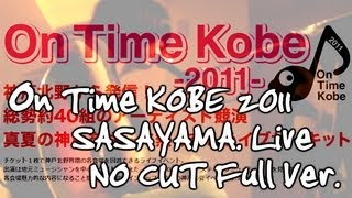 at.神戸 Live & Bar VOICE 2011.08.21(sun)『On Time Kobe 2011』 WeB【 http://www.sasayama-net.com/ 】 Living On the Record【 ...