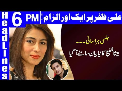 Ali Zafar Par Jinsi Harasai Ka Ek Aur Ilzam - Headlines 6 PM - 22 April 2018 | Dunya News
