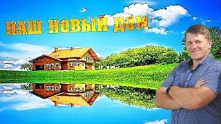 ДОМ за 1000000 рублей. Обзор дома / Семья в деревне