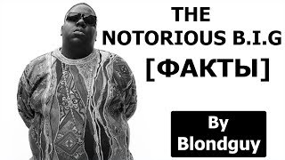 THE NOTORIOUS B.I.G [ФАКТЫ]