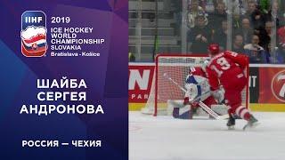 Первая шайба сборной России. Россия - Чехия. Чемпионат мира по хоккею 2019