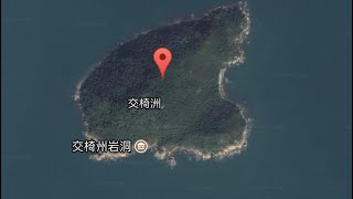 香港水底深度!地點:交椅洲 (釣魚-只供參考)!