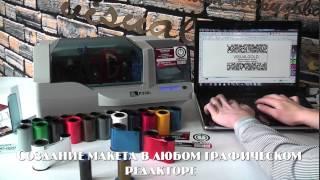 видео Печать смарт карт