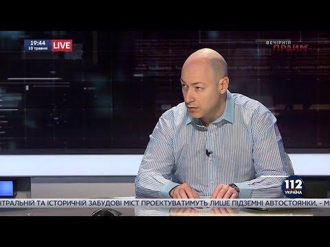 Дмитрий Гордон на '112 канале'. 10.05.2018 - Смотреть видео онлайн