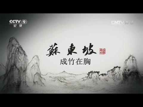 纪录片《苏东坡》6集 第四集:成竹在胸