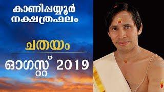 ചതയം-ഓഗസ്റ്റ് നക്ഷത്രഫലം 2019 I Chathayam August Nakshatraphalam I Kanipppayyur