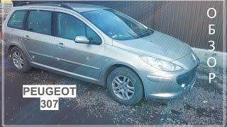 Peugeot 307   Обзор   Личный опыт  
