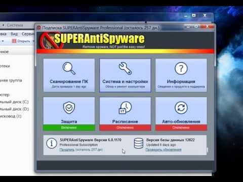 Русификация к SUPER Anti Spyware (только для 32 битной)