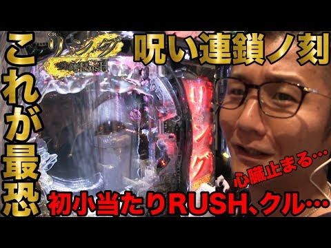 【新台】【CRリング-呪縛RUSH】日直島田の優等生台み〜つけた♪【リング】【パチスロ】【パチンコ】【新台動画】