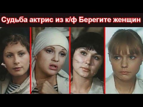 Помните фильм Берегите женщин? Как сложилась судьба актрис