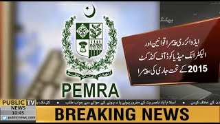 No ban on participation of journalists in TV talk shows, says PEMRA