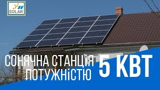 Сонячна електростанція під Зелений Тариф 5 кВт(, 2018-04-17T13:36:32.000Z)