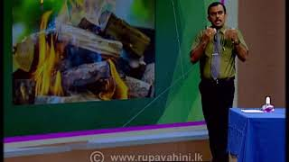 Gurugedara | Science | Sinhala Medium| Grade 10| 2020-11-22 Thumbnail