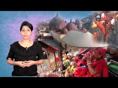 कामाख्या मंदिर से जुड़े ये रहस्य उड़ा देगे आपके होश…   WATCH: Kamakhya Mandir Mystery Unravelled
