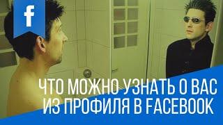 Как видят ваш профиль в Facebook другие