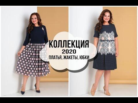 Модные платья 2020 для женщин. Стильные жакеты и юбки. Большик размеры