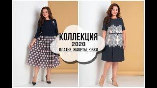Модные платья 2020 для женщин Стильные жакеты и юбки Большик размеры