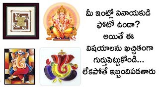 Where to put the photo of lord ganesh in home | Lord Ganesha can fix your vasthu