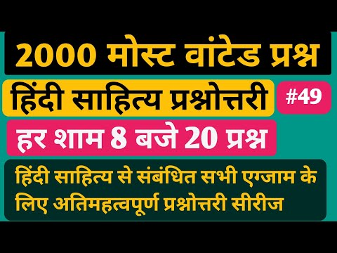 PART=49 HINDI SAHITYA MOST IMPORTANT QUESTION U0026 ANSWER 2000 हिंदी साहित्य प्रश्नोत्तरी सीरीज पार्ट49